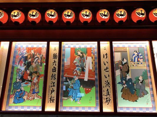 鳥居清光さんの絵看板