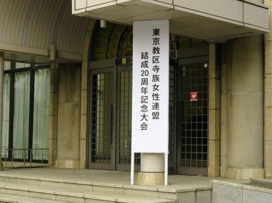 東京教区寺族女性連盟結成20周年記念大会