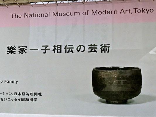 重要文化財 初代長次郎 黒樂茶碗 銘 大黒