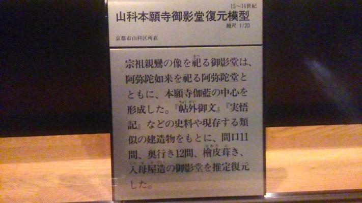 山科本願寺御影堂 復元模型説明