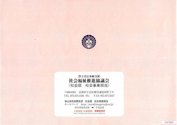 恩徳讃(手話表現)浄土真宗本願寺派 社会部 社会事業担当 製作