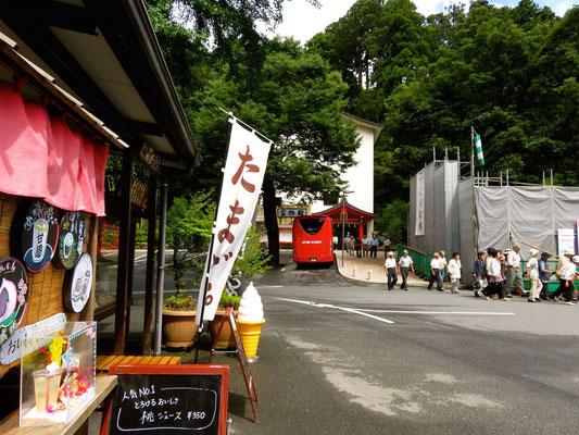 箱根神社 宝物殿