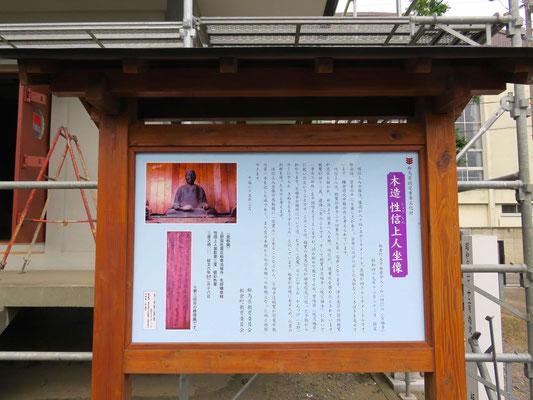 県指定重要文化財 木造・性信上人座像 掲示板
