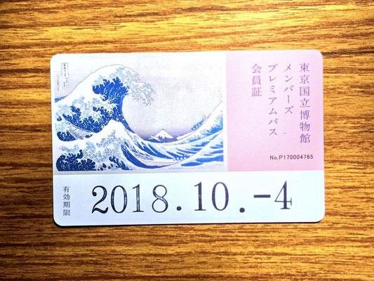 東京国立博物館メンバーズプレミアムパス会員証