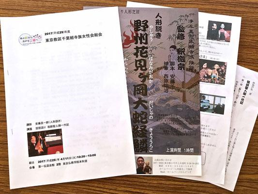 東京教区千葉組寺族女性会総会資料