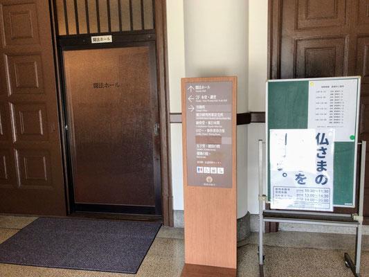 聞法ホール入口 入りにくい雰囲気を漂わせていますが 入ったら椅子がありますので自由に座って下さい