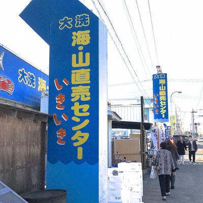 海山直売センター