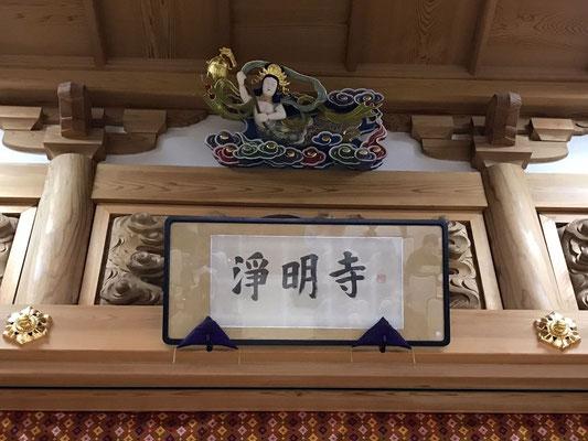 井波彫刻 飛天 寺号額