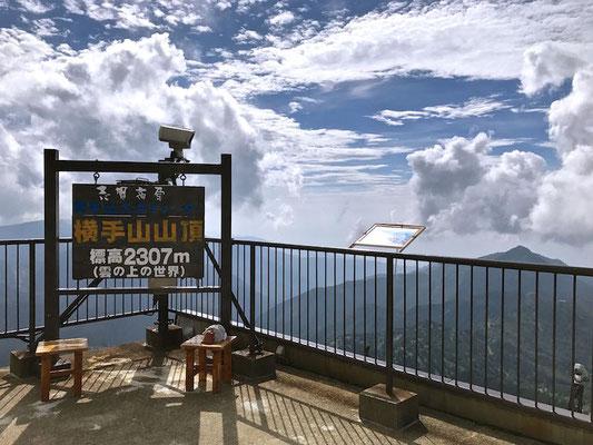横手山展望台