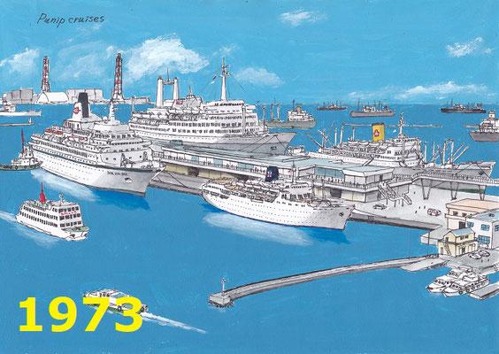 1973年 クルーズ客船黎明期