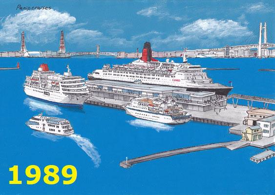 1989年 バブル絶頂期 横浜博 QE2がホテルシップとして長期使用