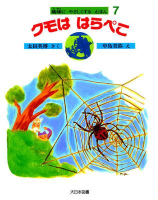 1993 クモははらぺこ