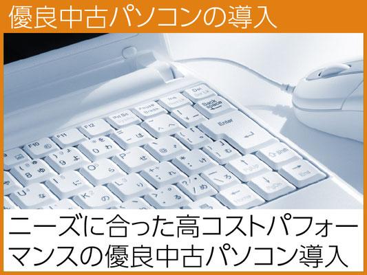 お客様のご希望に沿ったカスタマイズが可能な、低価格で優良な中古パソコン導入のご提案。