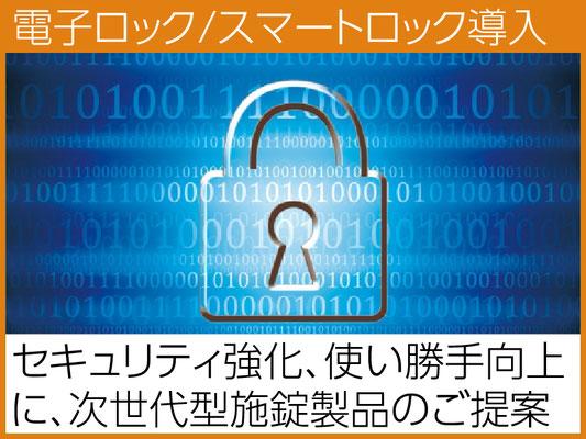 セキュリティ強化のみならず業務改善、効率化にも寄与。電子ロック、スマートロック導入のご提案。