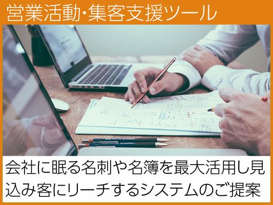 会社に眠る名簿や名刺をフル活用する営業支援システム。あとは絞り込まれた見込み客へ営業するだけ。