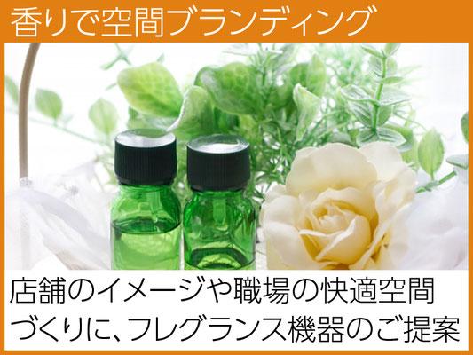 香りでブランドを作る。店舗からオフィスまで様々な香りから選べるフレグランス装置のご提案。