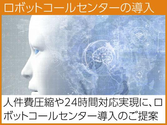 人件費削減、業務効率化、24時間体制化などに威力を発揮するロボットコールセンター導入のご提案。