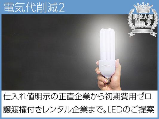 LEDを取り扱う様々な企業から、お客様のニーズに最も合う会社をご紹介。電球、蛍光灯、水銀灯などなんでも対応可能。