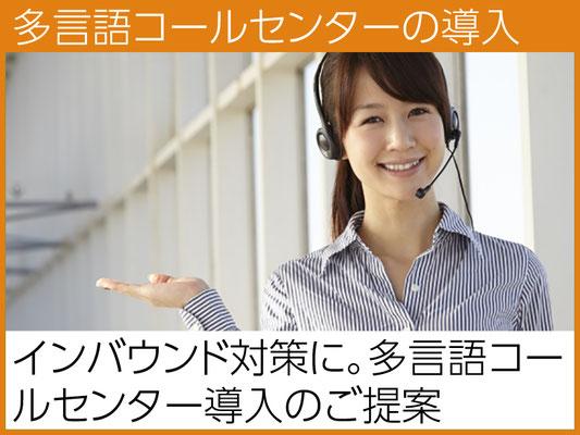 インバウンド事業にベストマッチする多言語対応のコールセンター導入のご提案。