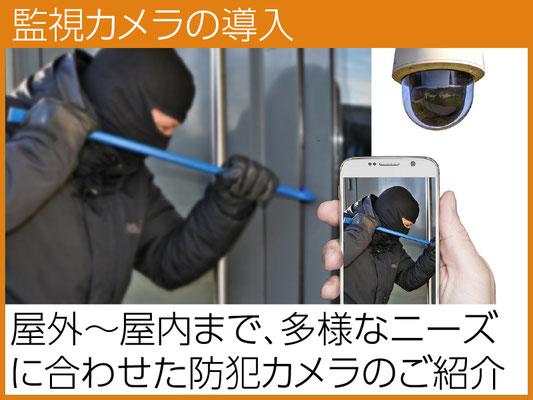ゴミ捨て場などの屋外から強セキュリティの屋内施設まで、各種監視カメラのご提案。
