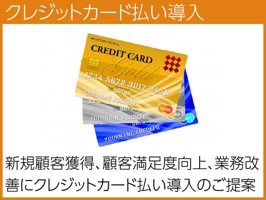 新規顧客獲得や既存顧客の顧客満足度向上、店舗側の業務効率化に。クレジットカード払い対応のご提案。