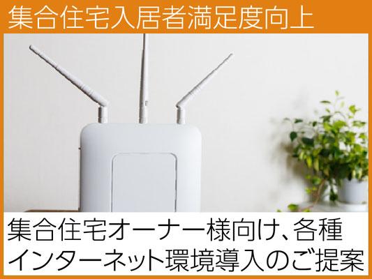 入居者満足度向上に、有線・無線(Wi-Fi)様々なインターネット回線導入のご提案。