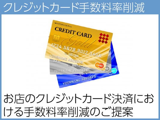 カード払い対応の店舗側手数料率を削減する、サービス企業のご紹介。