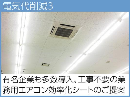 業務用の天井埋め込み式エアコンの効率を最大化し電気使用量を削減。1台あたり2,000円前後の電気代を削減可能です。