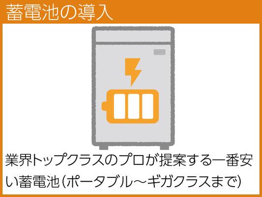 業界トップクラスのプロフェッショナルが選ぶ、一番安い蓄電池や大規模蓄電池のご提案。東京都採用蓄電池なども。