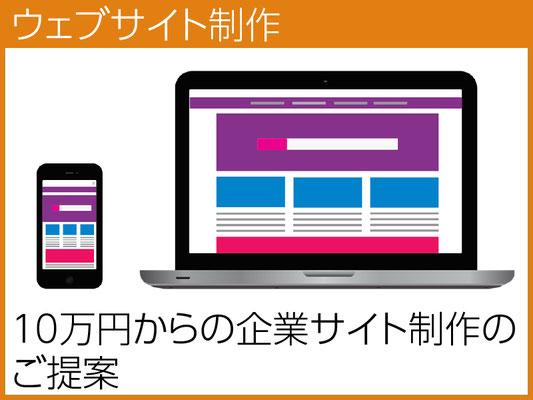 現代の企業の必須ツールであるウェブサイトを10万円の低価格から制作。