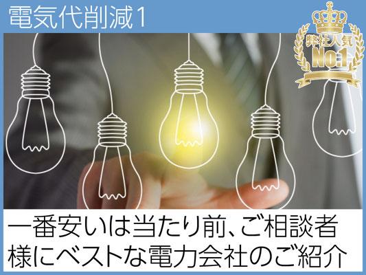 ご相談者様にとって日本一安い電力会社は?本当におすすめの電力会社をご紹介。