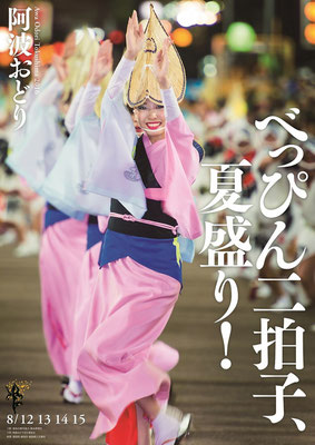"""徳島阿波踊りより、女踊りと呼ばれる方々の写真です。 """"着流し""""と呼ばれる衣装を着て踊ります。皆さんとてもきれいですね!     Female dance style from the Tokushima Awaodori Festival.     Kimono style traditional costume here is called """"Kinagashi"""". They look so beautiful!!"""