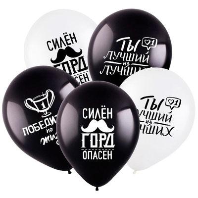 Воздушные шары Комплименты для него, пачка 100 шт. - купить в Казани