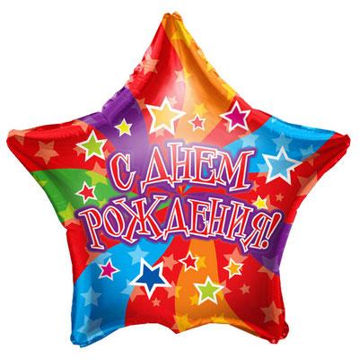 """Фольгированный воздушный шар Conver Kaleidoscope звезда 18"""" С Днём Рождения Радуга купить в Казани"""