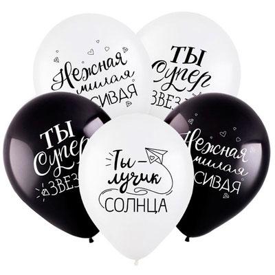 Воздушные шары Комплименты для неё, пачка 100 шт. - купить в Казани