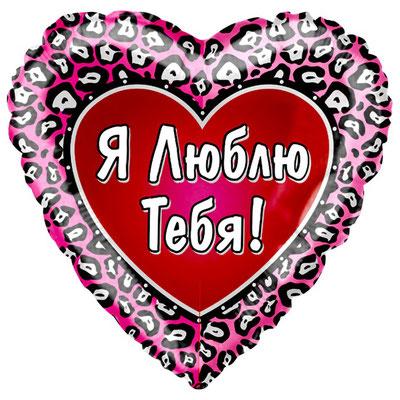 Воздушный шар на День всех влюблённых, размер 18 дюймов, с рисунком Я люблю тебя Леопардовый окрас #216005 купить в Казани