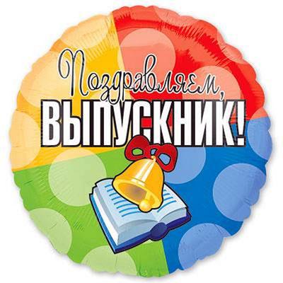 Воздушный шар на выпускной, размер 18 дюймов, Выпускник #25434 купить в Казани