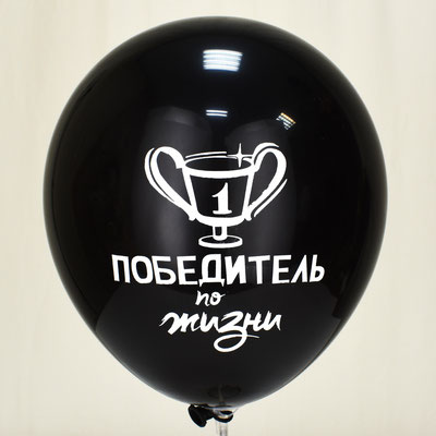 """Воздушные шары с рисунком """"Комплименты для него"""" купить в Казани"""