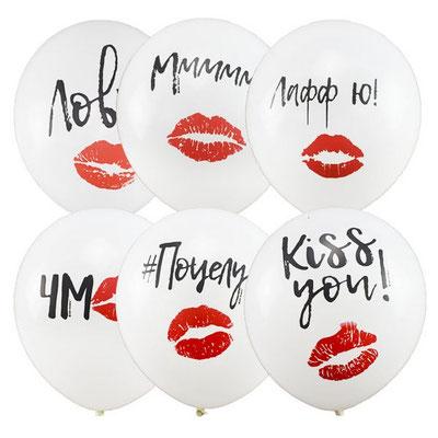 Воздушные шары Поцелуй, пачка 25 шт. - купить в Казани