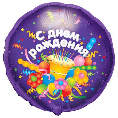 """Фольгированный воздушный шар Conver Kaleidoscope круг 18"""" С Днём Рождения Торт купить в Казани"""