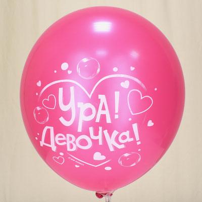 """Воздушные шары Латекс с рисунком """"К рождению девочки"""" купить в Казани"""