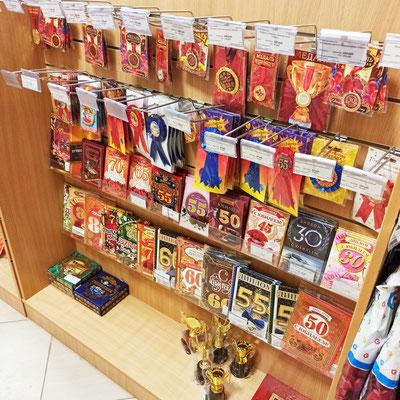 Атрибутика и украшения для юбилея в магазине Волшебник на Копылова