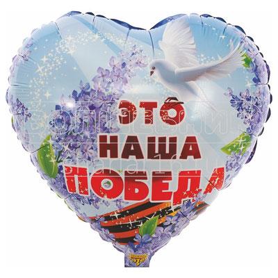 Воздушный шар на День Победы 9 мая, размер 18 дюймов, Это наша победа #1202-2561 купить в Казани