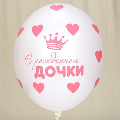 """Воздушные шары с рисунком """"С рождением дочки"""" купить в Казани"""