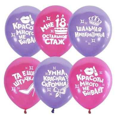 Воздушные шары Истинной леди, пачка 50 шт. - купить в Казани