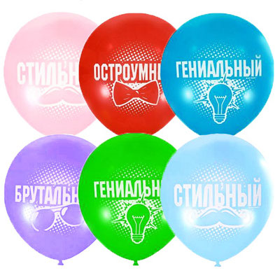 Воздушные шары Для него, 10 шт. - купить в Казани