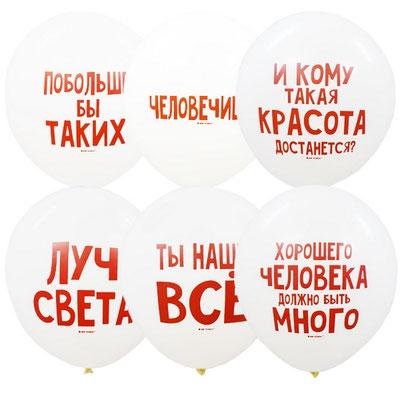 Воздушные шары Хвалебные шарики, пачка 50 шт. - купить в Казани