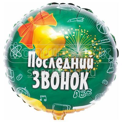 Воздушный шар на выпускной, размер 18 дюймов, Последний звонок #1202-2617 купить в Казани