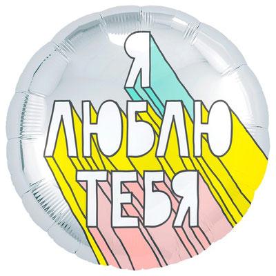 Воздушный шар на День всех влюблённых, размер 18 дюймов, с рисунком Я люблю тебя граффити #754436 купить в Казани