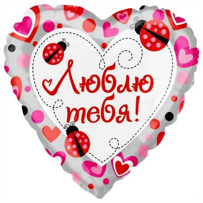 Воздушный шар на День всех влюблённых, размер 18 дюймов, с рисунком Люблю тебя божьи коровки #13711 купить в Казани